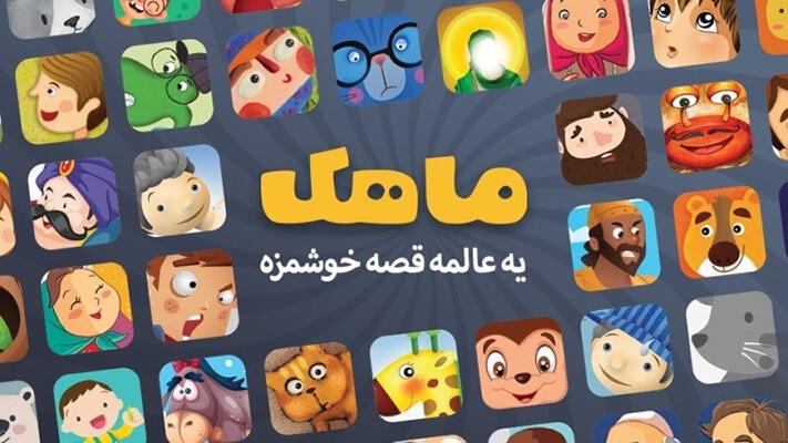 اپلیکیشن اندرویدی برای کودکان