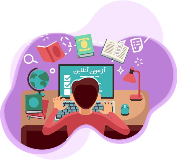 سرویس های رایگان برگزاری آزمون آنلاین