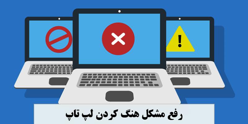 دلیل هنگ کردن لپ تاپ چیست